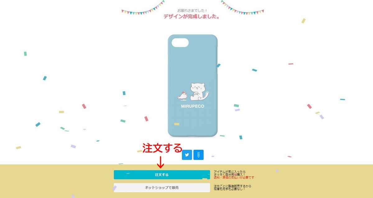 pixivFACTORYiPhoneケースのデザイン