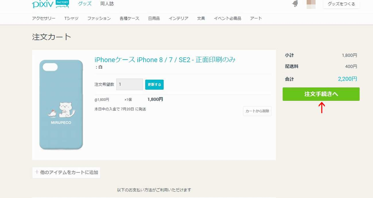 pixivFACTORYiPhoneケースの購入画面