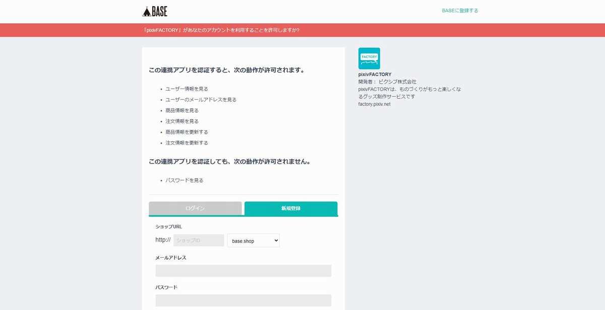 BASEの新規登録画面