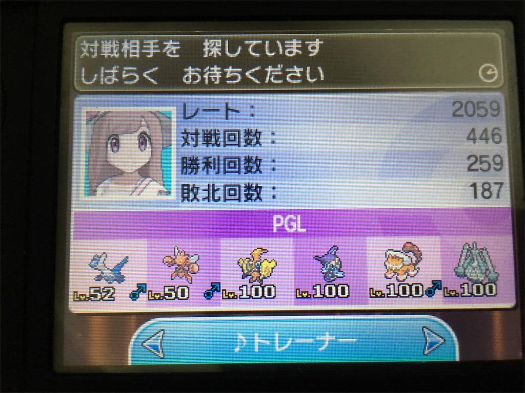 f:id:yoshimaru_poke:20171109122956j:image