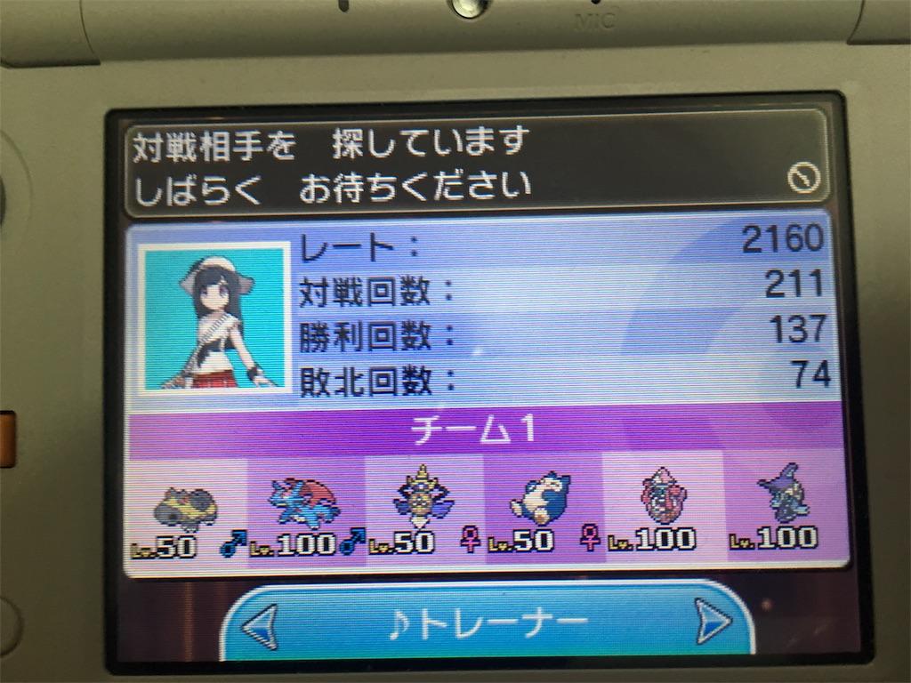 f:id:yoshimaru_poke:20180515213316j:image