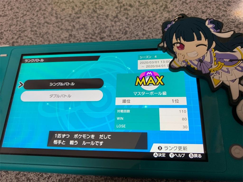 f:id:yoshimaru_poke:20200401061452j:image