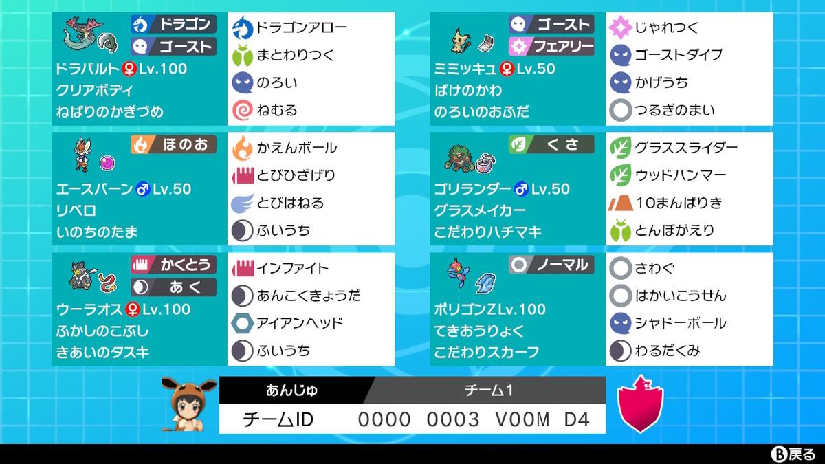 f:id:yoshimaru_poke:20200901195651j:plain