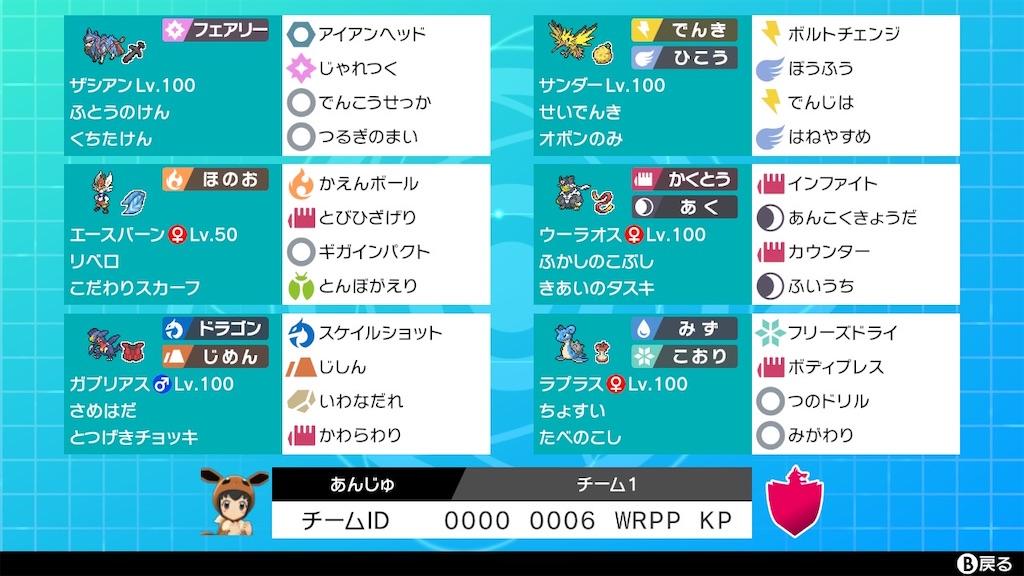 f:id:yoshimaru_poke:20210228203708j:image