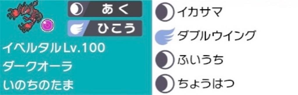 f:id:yoshimaru_poke:20210502134624j:image