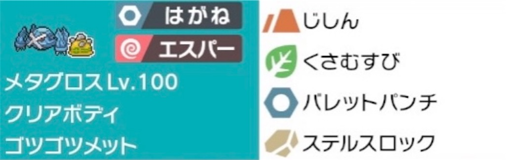 f:id:yoshimaru_poke:20210502134658j:image