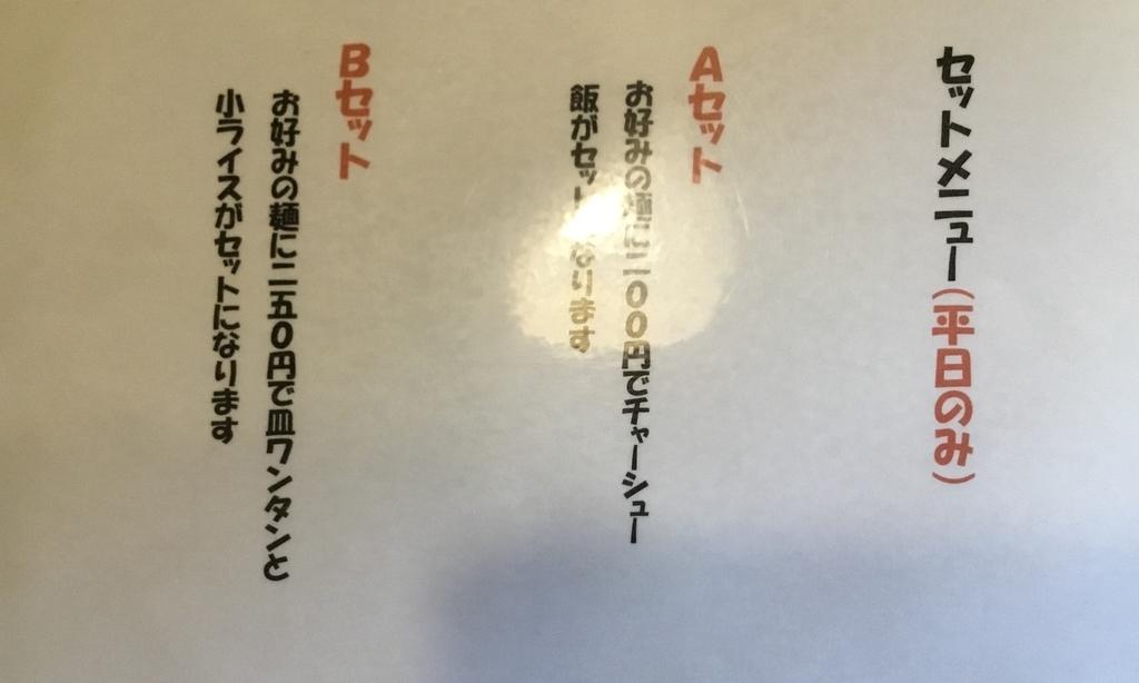 f:id:yoshimarufp:20181013221015j:plain