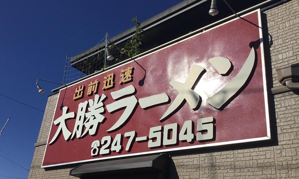 f:id:yoshimarufp:20181201101927j:plain