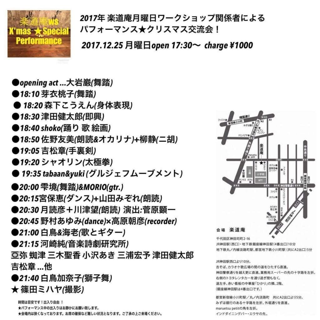 f:id:yoshimatsu-akira:20171213132709j:plain