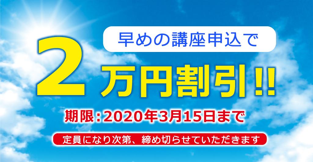 早めの申込で2万円割引‼