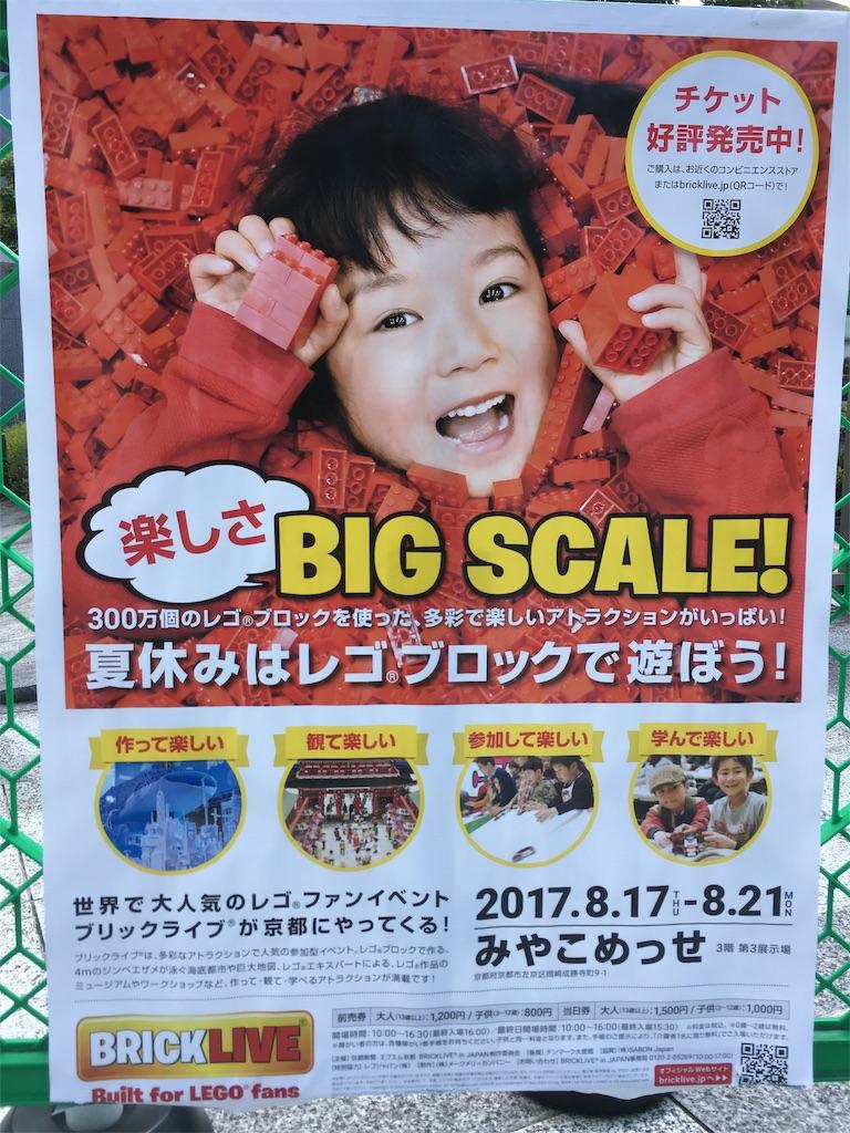 f:id:yoshimi17:20170820205725j:image
