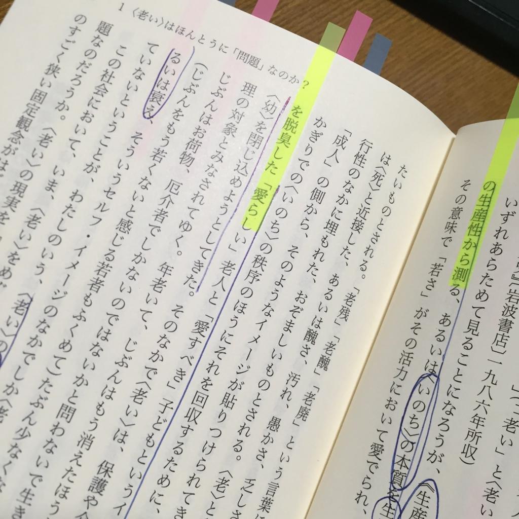 f:id:yoshimi_deluxe:20160816220952j:plain