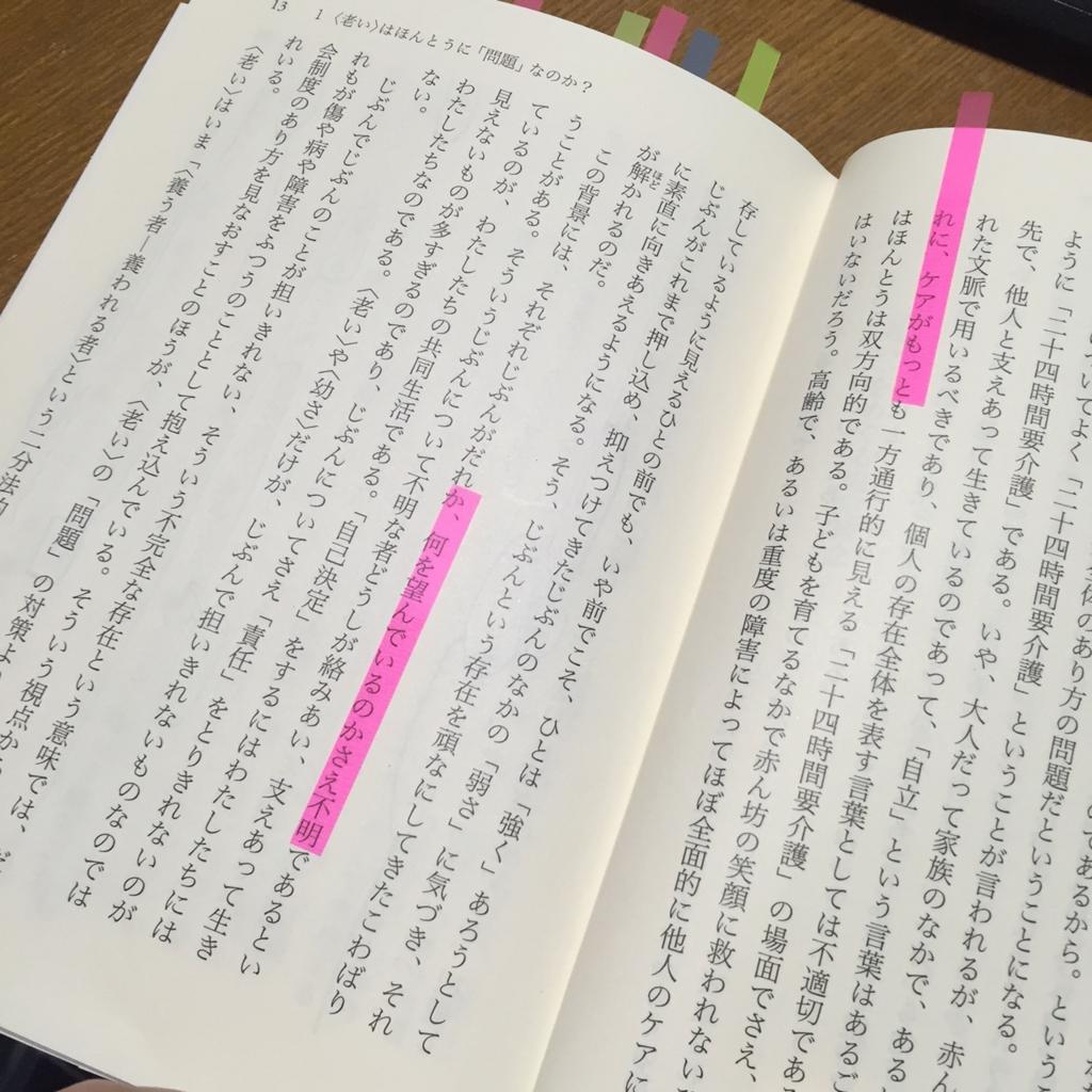 f:id:yoshimi_deluxe:20160816221617j:plain