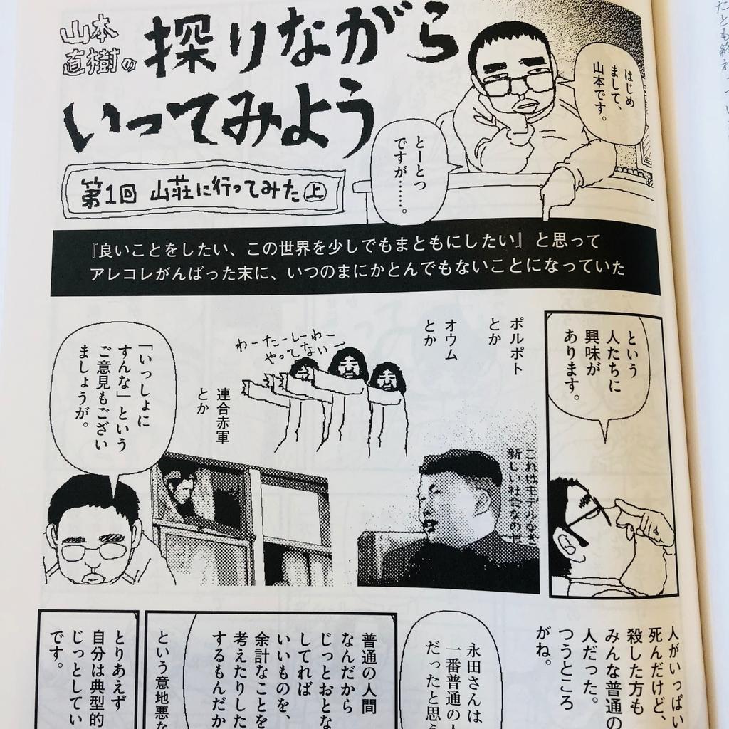f:id:yoshimi_deluxe:20180830140217j:plain
