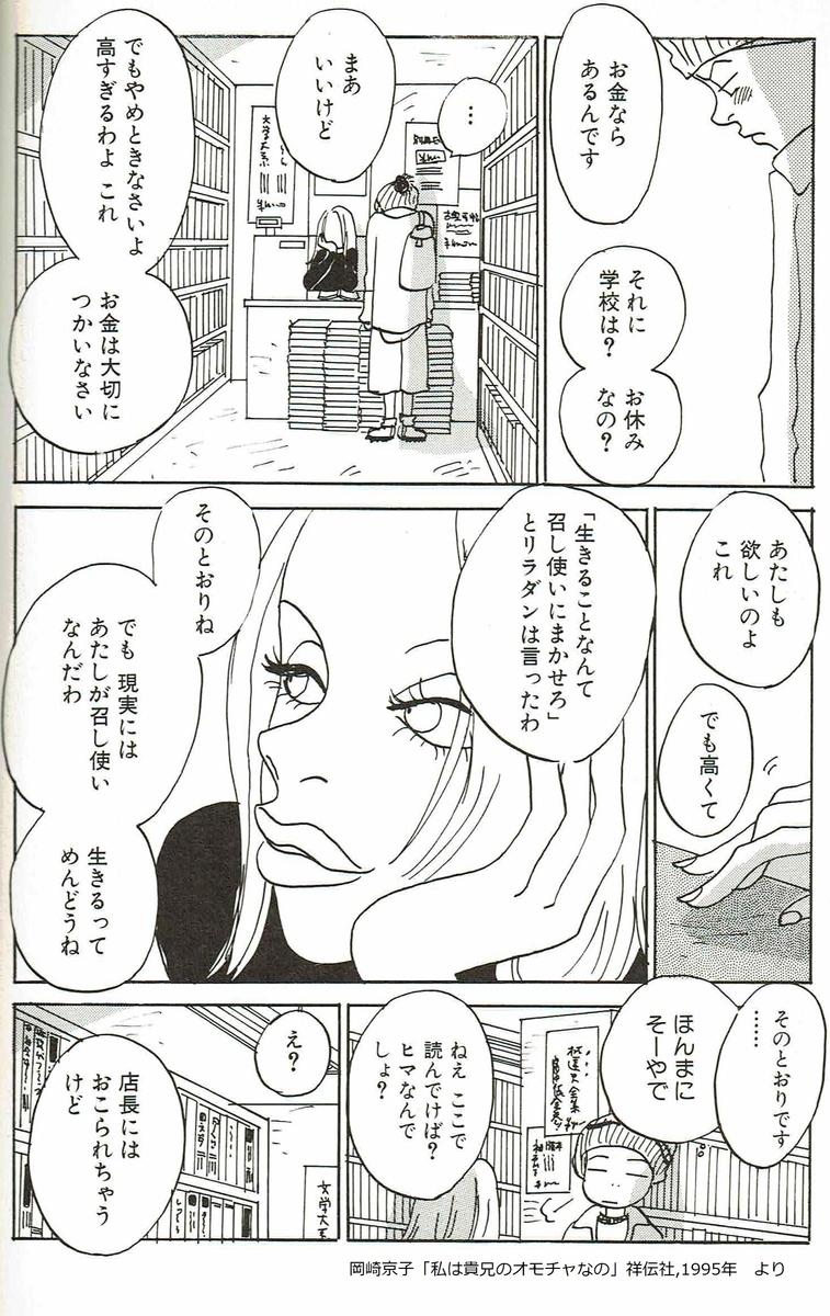 f:id:yoshimi_deluxe:20190902021608j:plain