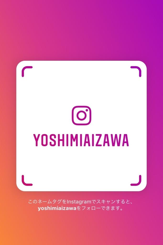 f:id:yoshimiaizawa:20181115230524j:plain