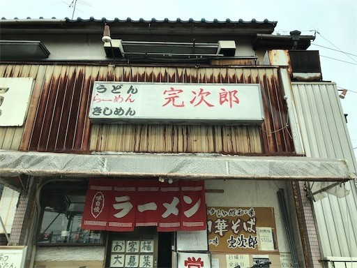 f:id:yoshimie:20200222055004j:image