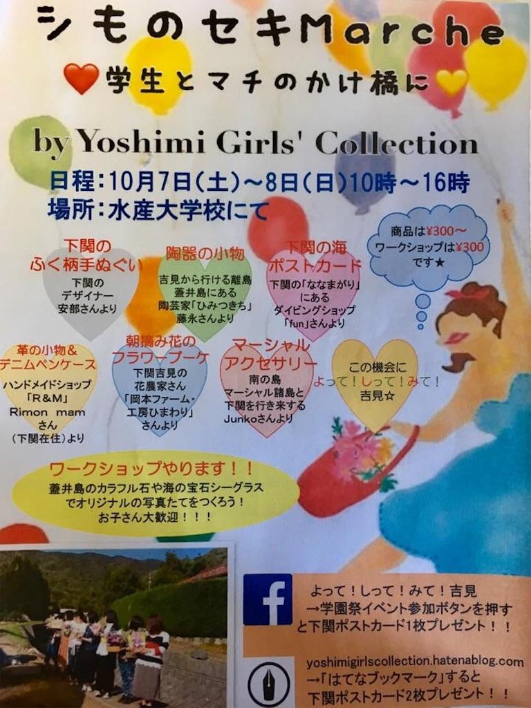 f:id:yoshimigirlscollection:20171010123517j:image