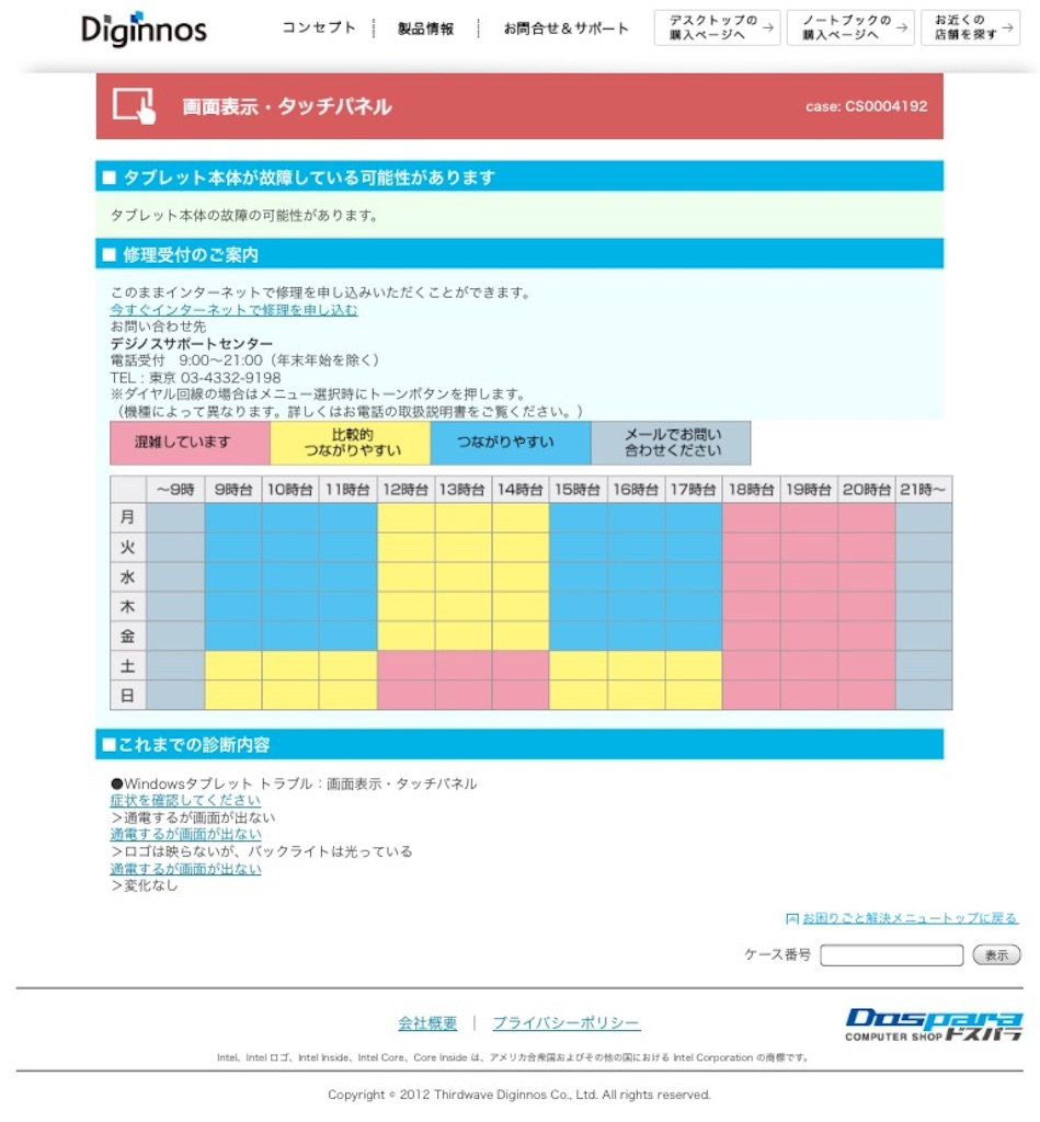 f:id:yoshimintan:20170706203125j:image