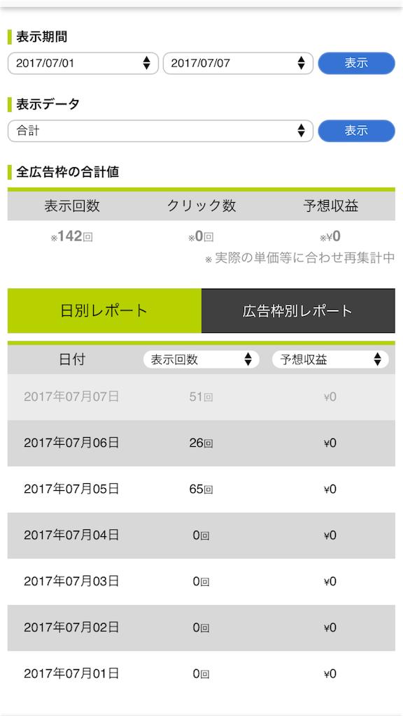 f:id:yoshimintan:20170708051035p:image