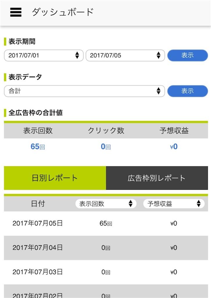 f:id:yoshimintan:20170708052534j:image