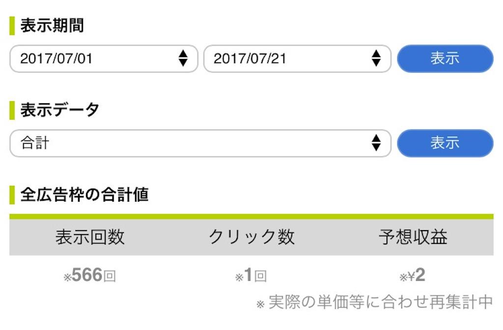 f:id:yoshimintan:20170722184820j:image