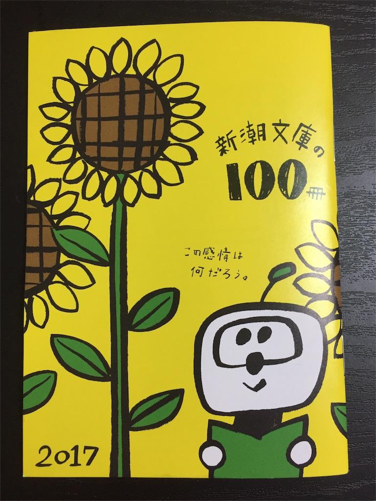 f:id:yoshimintan:20170730154038j:image