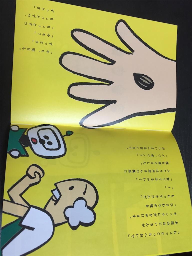 f:id:yoshimintan:20170730155444j:image
