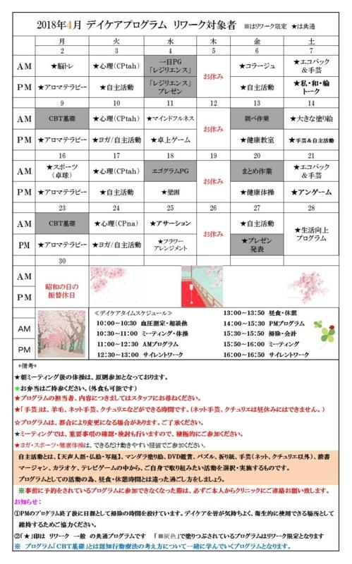 f:id:yoshimori-mental:20180402174511j:image