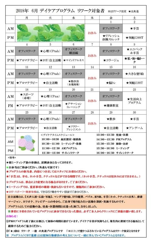 f:id:yoshimori-mental:20180523163955j:image