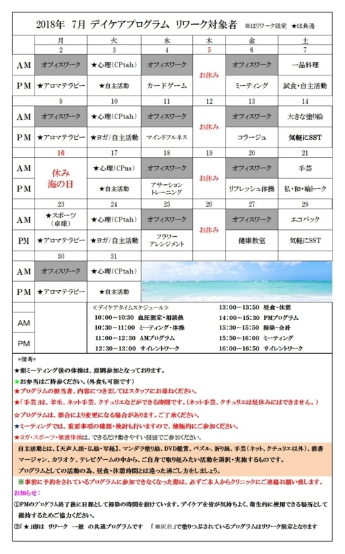 f:id:yoshimori-mental:20180627162935j:image