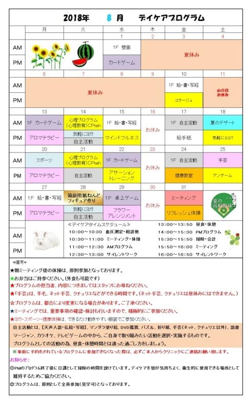 f:id:yoshimori-mental:20180728125920j:image