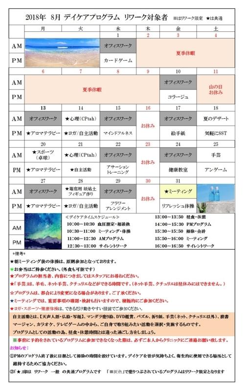 f:id:yoshimori-mental:20180728130613j:image