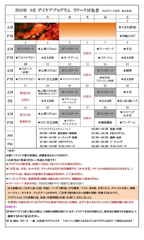 f:id:yoshimori-mental:20180908143308j:image