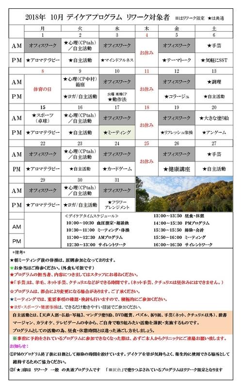f:id:yoshimori-mental:20180926115916j:image