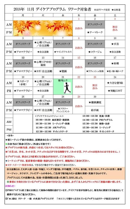 f:id:yoshimori-mental:20181107165230j:image