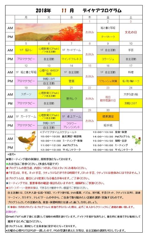f:id:yoshimori-mental:20181107165322j:image
