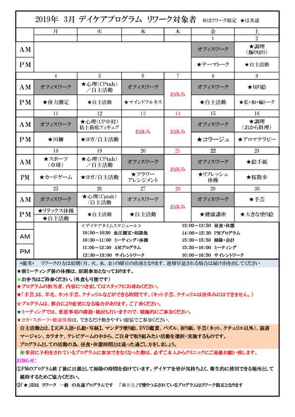 3月リワーク対象者プログラム
