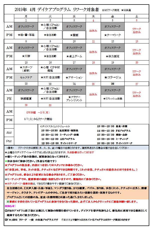 4月リワーク対象者プログラム