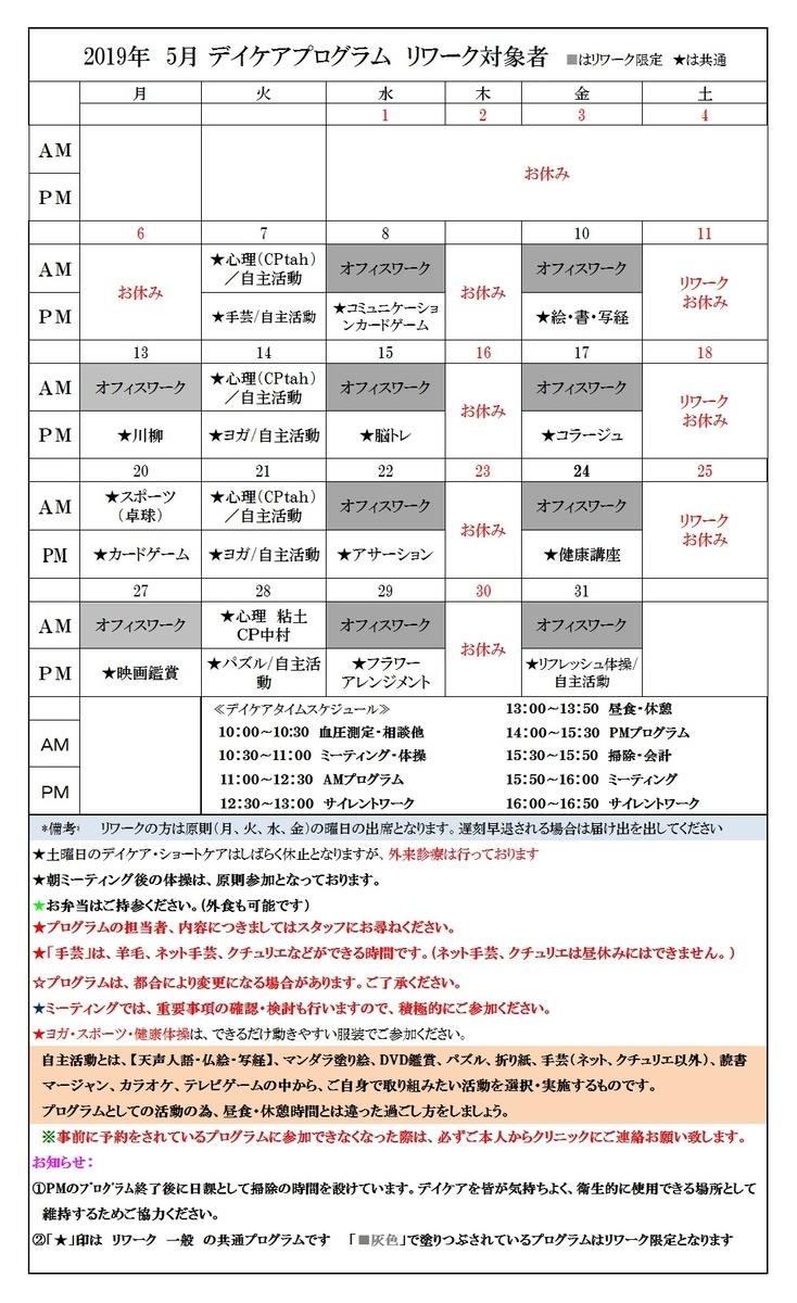f:id:yoshimori-mental:20190424113414j:plain