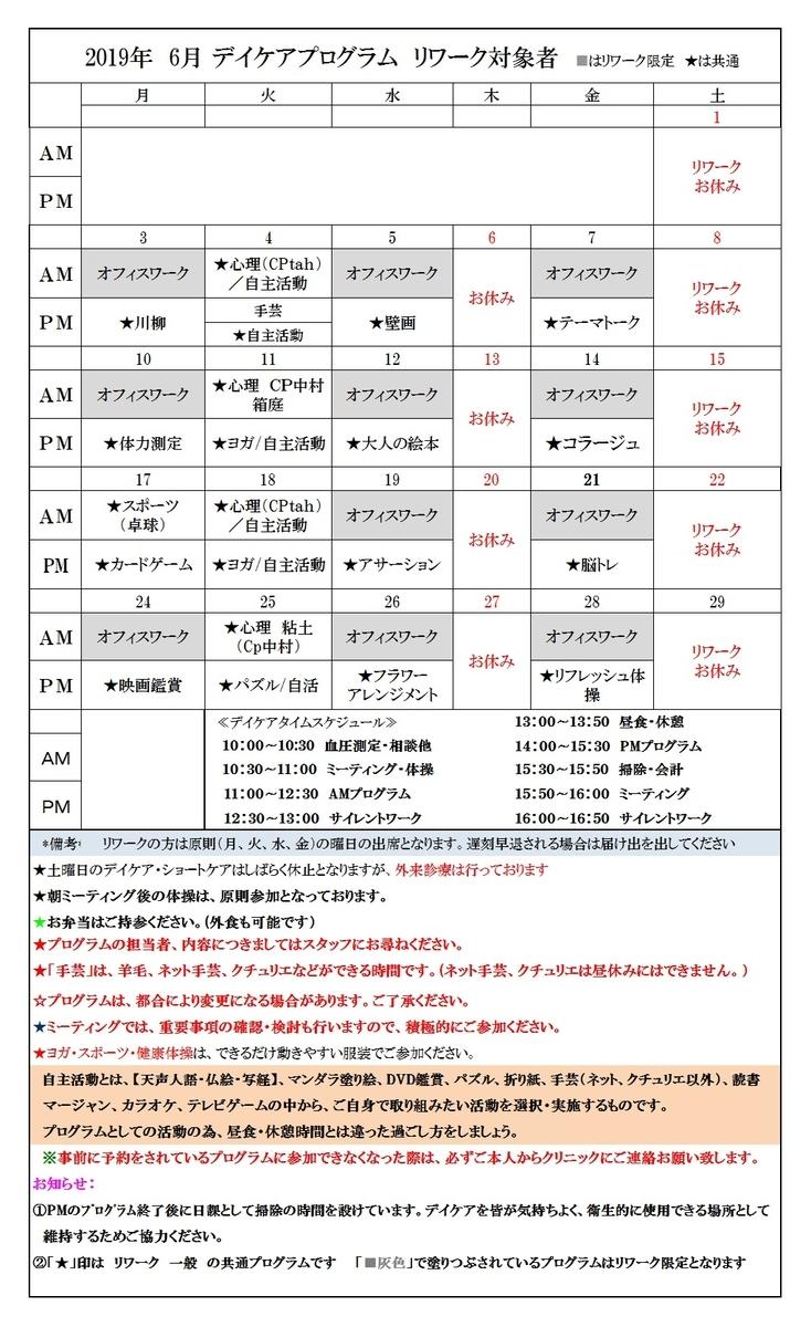 f:id:yoshimori-mental:20190529104435j:plain