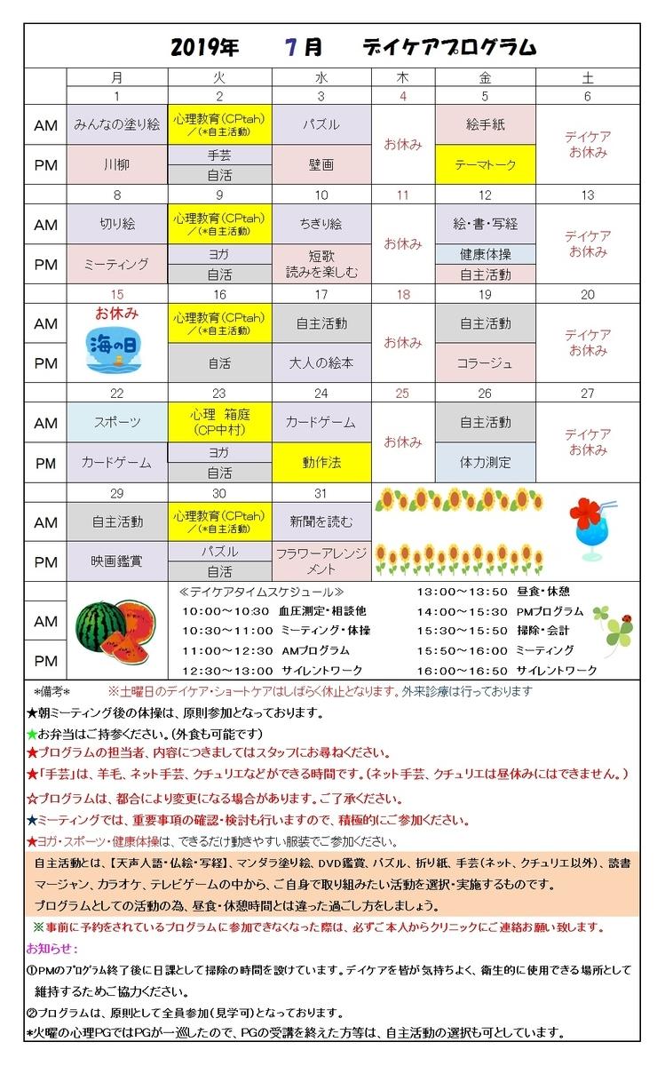 f:id:yoshimori-mental:20190619130421j:plain
