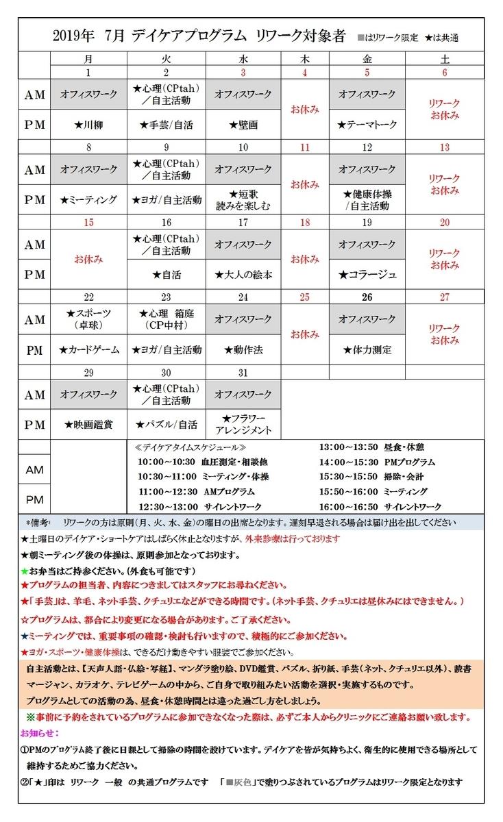 f:id:yoshimori-mental:20190626113057j:plain