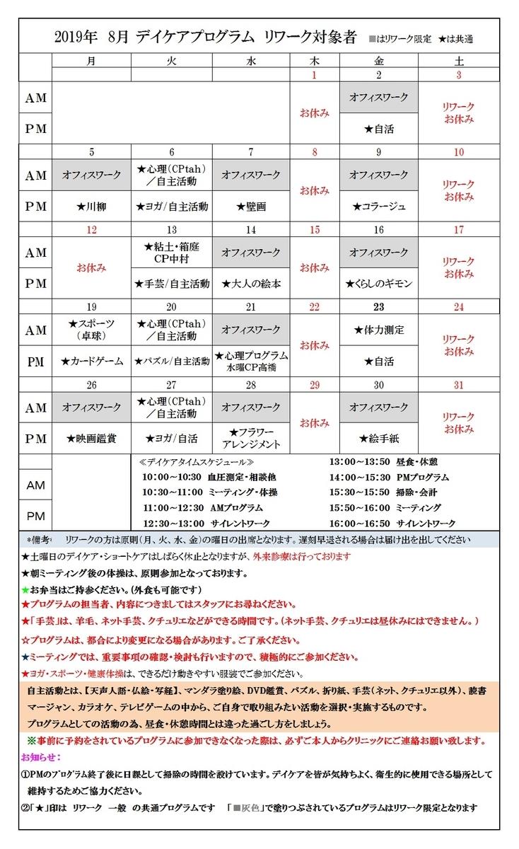 f:id:yoshimori-mental:20190731153404j:plain