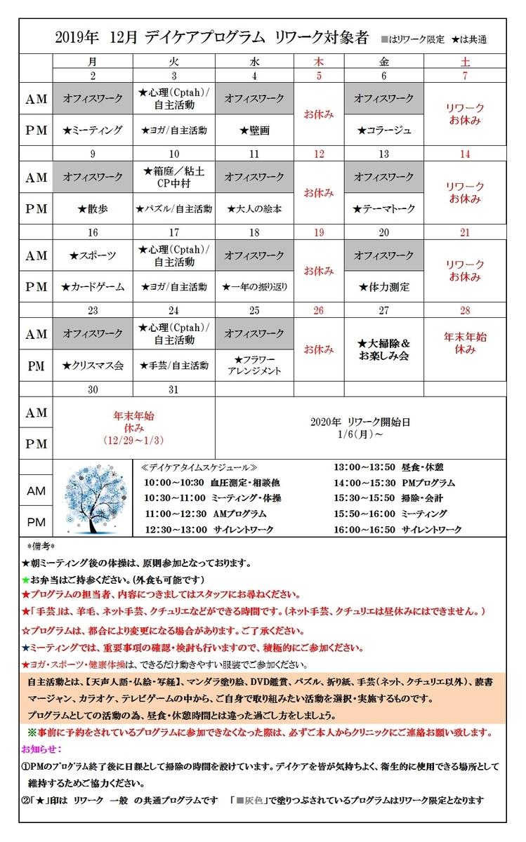 f:id:yoshimori-mental:20191129162338j:plain