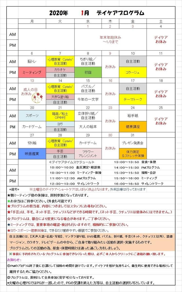 f:id:yoshimori-mental:20191227102352j:plain