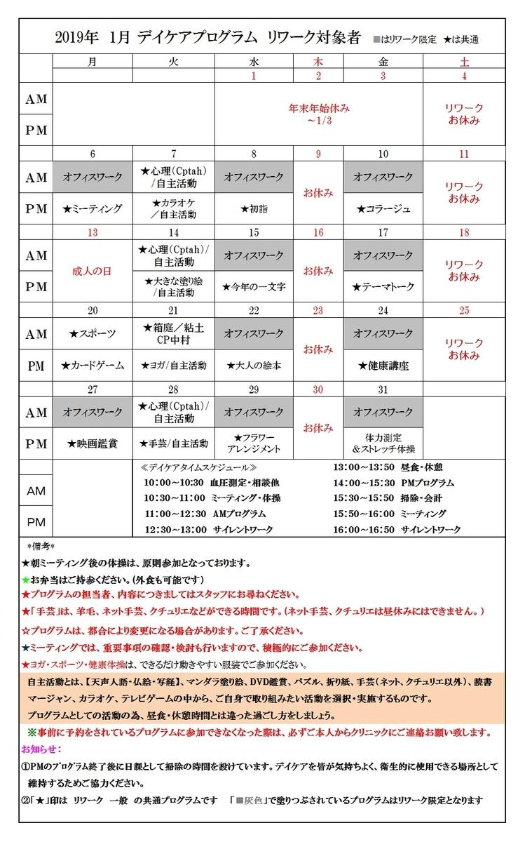 f:id:yoshimori-mental:20191227102448j:plain