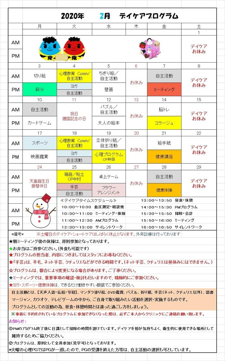 f:id:yoshimori-mental:20200128161114j:plain