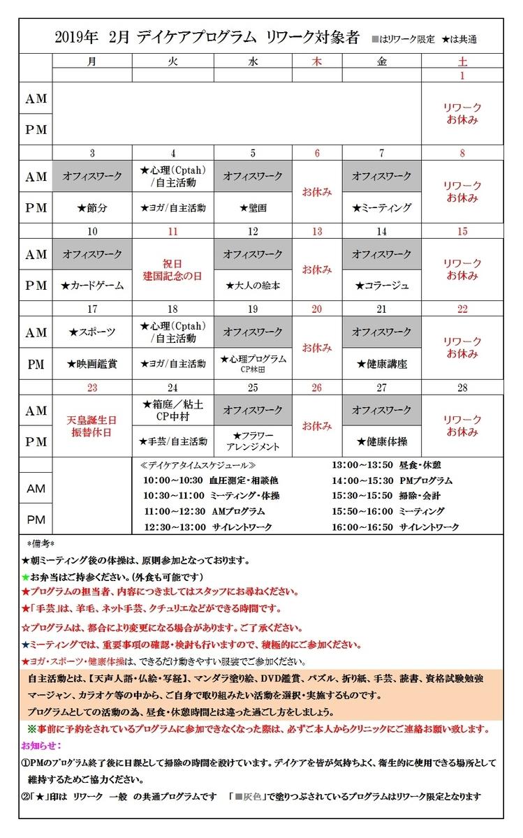 f:id:yoshimori-mental:20200128161150j:plain