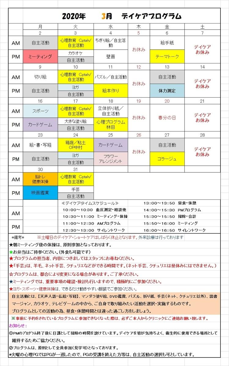 f:id:yoshimori-mental:20200303100832j:plain